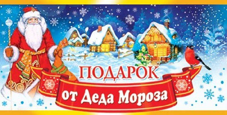 Открывают подарки от деда мороза 956